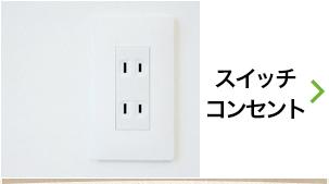 スイッチ・コンセント